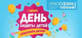"""День защиты детей в РК """"Атмосфера"""""""