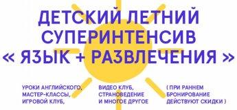 """Летний детский суперинтенсив """"Язык+Развлечения"""""""