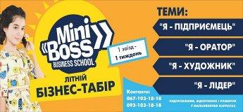 """Табір для лідерів """"MiniBoss Business School"""""""