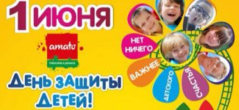 """День защиты детей в ресторане """"Амато"""""""