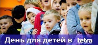День для детей в Тетре