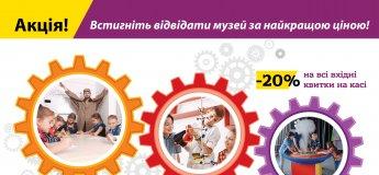 Акція в «Експериментаніумі»: до -25% на вхідні квитки та квести!
