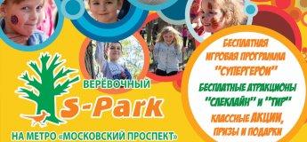 День открытых дверей в S-Park + Международный день защиты детей