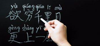 Курсы для детей по изучению китайского языка
