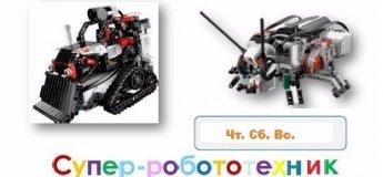 Курс Супер Робототехник с LEGO