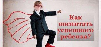Мастер-класс «Как воспитать успешного ребенка»