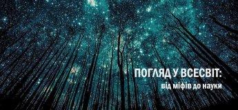 """Виставка """"Погляд у всесвіт: від міфів до науки"""""""