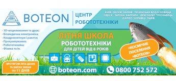 Летний лагерь робототехники Boteon 2017