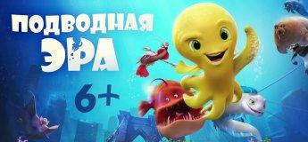 """Мультфильм """"Подводная эра"""""""