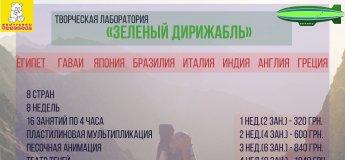 """Летняя творческая лаборатория """"Зеленый дирижабль"""" в """"Мишуткиных КЛАССИКАХ"""""""