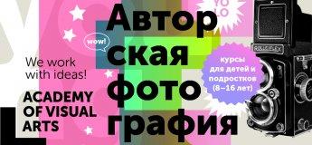 Курс «Авторская фотография для детей и подростков»