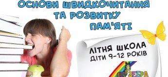 Літня школа. Основи швидкочитання та розвитку пам'яті