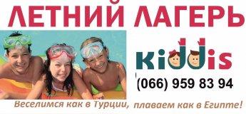 Летний лагерь «Kiddis»