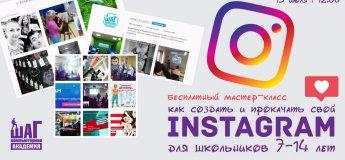 Как создать и прокачать свой Instagram