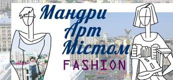 Мандри Арт Містом: Fashion