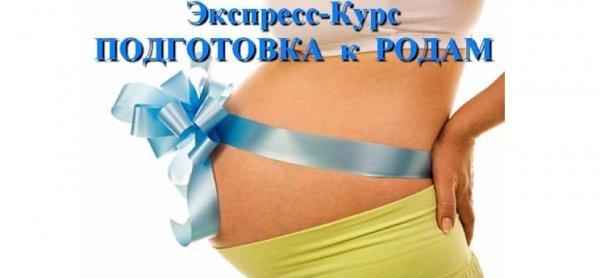 Экспресс курсы подготовки к родам
