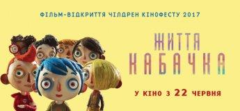 """Номінант на премію """"Оскар"""" """"Життя Кабачка"""" виходить у прокат!"""