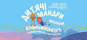 """Виставка робіт Лілії Тєптяєвої """"Дитячі мандри містом Коцюбинського"""""""