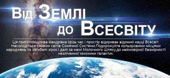 Від Землі до Всесвіту + Подорож сузір'ями (класична програма)