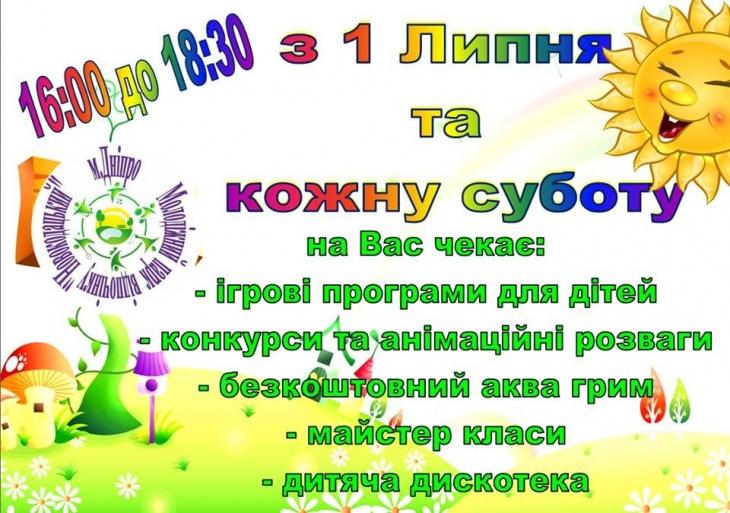 """Суботні розваги для дітей у парку """"Новокодацький"""""""