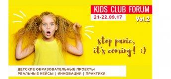 KidsClubForum - 2-й Форум детских клубов