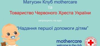 Матусин Клуб Mothercare