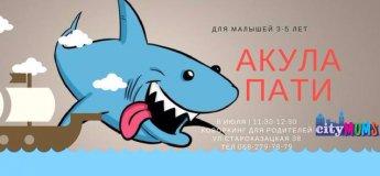 Акула -пати для малышей 3-5 лет
