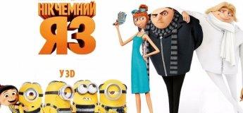"""""""Нікчемний Я 3"""" в 3D ( трейлер + розклад сеансів)"""