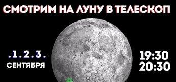 Смотрим на Луну в телескоп!