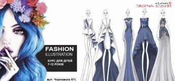 """Курс """"Fashion Illustration"""" для дітей"""