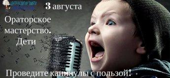 Ораторское Мастерство. Дети
