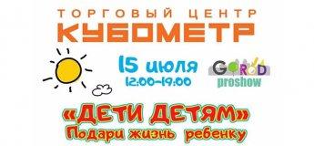 """Благотворительная акция """"Дети детям"""""""
