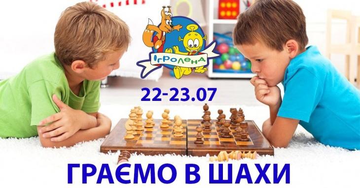 Граємо в шахи у Ігроленд