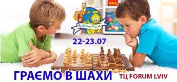 Развлекательное шоу «Играем в шахматы»