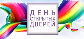 День открытых дверей в Вanana Club for Kids