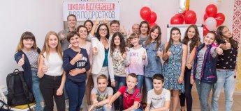 Набор в «Школу Лидерства» для подростков