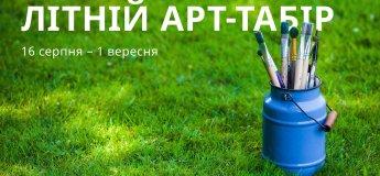 """Арт-лагерь """"Стили и направления в живописи (от А до Я)"""""""