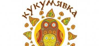 Фестиваль позитивной трансформации жизни Кукумявка