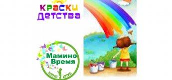 """Летний городской лагерь """"Веселые краски детства"""""""