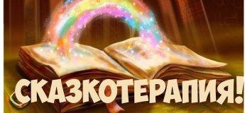 Сказкотерапия - особые занятия с психологами
