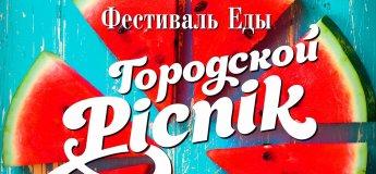 Городской Пикник: Фестиваль Еды