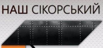 """Выставочный проект """"Наш Сикорский"""""""