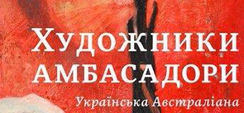 Художники-Амбасадоры, Украинская Австралиана