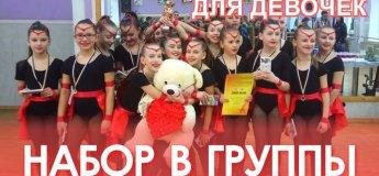 Набор в танцевальные группы Леди формейшн