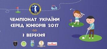 Чемпіонат України серед юніорів 2017
