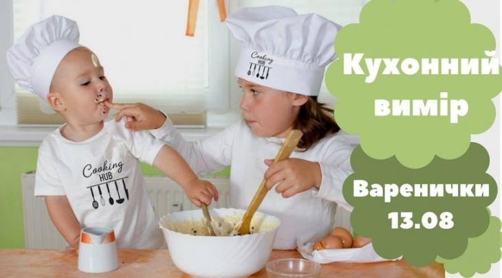Кухонное измерение. Детский мастер-класс