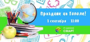 День знаний в IT-школе СМАРТ