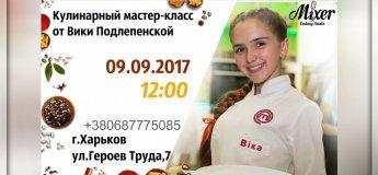 Мастер-класс от суперфиналистки МастерШеф Дети Вики Подлепенской