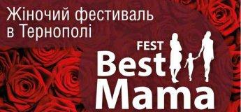 Вперше в Тернополі - Fest Best Mama!