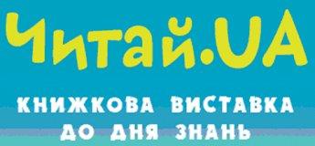 """Книжная выставка ко Дню знаний """"Читай.UA"""""""